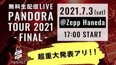 pandora_tour_final.jpg