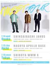 Rhythmic Toy World、新体制初となる東名阪ツーマン・ツアー開催決定
