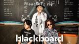 "saji、TikTok発ヒットの「三角の恋」を""blackboard""でプレミア公開"