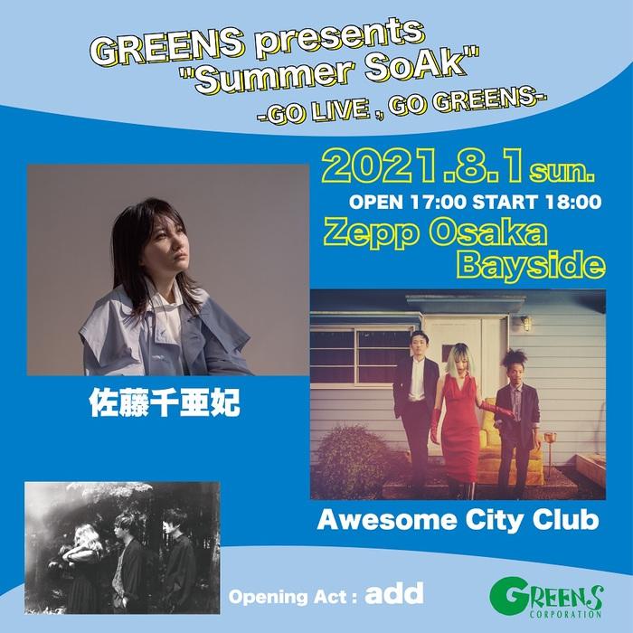 Awesome City Club×佐藤千亜妃、8/1にZepp Osaka Baysideにて対バン・イベント開催決定