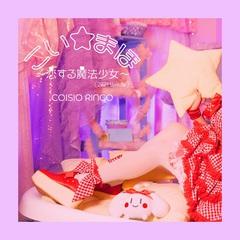 siorin_koimaho.jpg