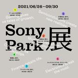 """岡崎体育、millennium parade、YOASOBI、Creepy Nuts、スカパラ、奥田民生が参加。""""Sony Park展""""、6/26より開催"""