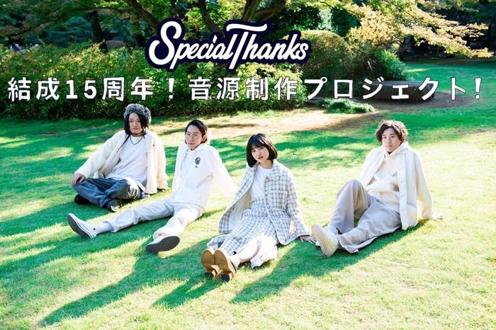 "SpecialThanks、結成15周年を記念して""幻のデモ""音源化プロジェクトがスタート"