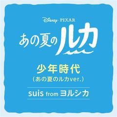 suis_shonenjidai.jpg