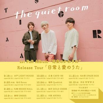 the_quiet_room_flyer.jpeg