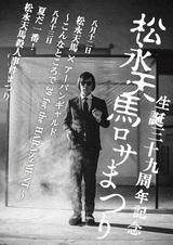"""松永天馬(アーバンギャルド)、ライヴと映画で生誕祝う""""ロサまつり""""開催決定"""