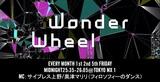 """オカモトショウ(OKAMOTO'S)、夢アド、YONA YONA WEEKENDERSら、3DCGバーチャル音楽ライヴ番組""""WONDER WHEEL""""7月ゲストに決定。バンもん!他の未公開ライヴ映像も"""
