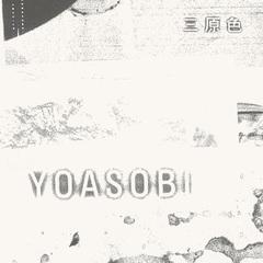 yoasobi_sangenshoku.jpg