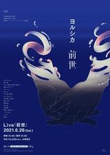 ヨルシカ、ライヴ映像作品『前世』プレミアム上映会の東京/大阪地区開催日決定