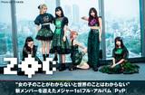 """ZOCのインタビュー&動画メッセージ公開。""""女の子のことがわからないと世界のことはわからない""""――新メンバーを迎えたメジャー1stフル・アルバム『PvP』を明日6/9リリース"""