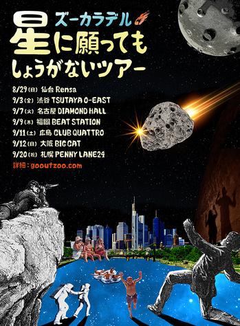zoo_tour.jpg
