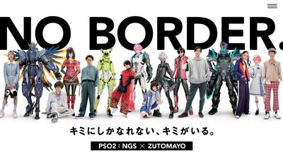 zutomayo_no_border.jpg