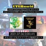 "UVERworld、""UNSER TOUR""と""男祭り""の東京ドーム2デイズ公演をダウンロード&サブスクでライヴ音源解禁"