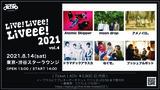 """ドラマチックアラスカ、アメノイロ。、moon dropら出演。""""TOKYO CALLING""""主催""""Live!Livee!Liveee!2021 vol.4""""、8/14開催。vol.1からの出演者総勢15組のライヴを地上波OA"""