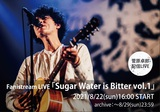 """菅原卓郎(9mm Parabellum Bullet)、配信ライヴ""""Fanistream LIVE「Sugar Water is Bitter vol.1」""""開催決定"""