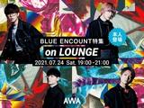 """BLUE ENCOUNT、新曲「囮囚」リリース記念の特集イベントを""""LOUNGE""""で開催。メンバーも登場"""