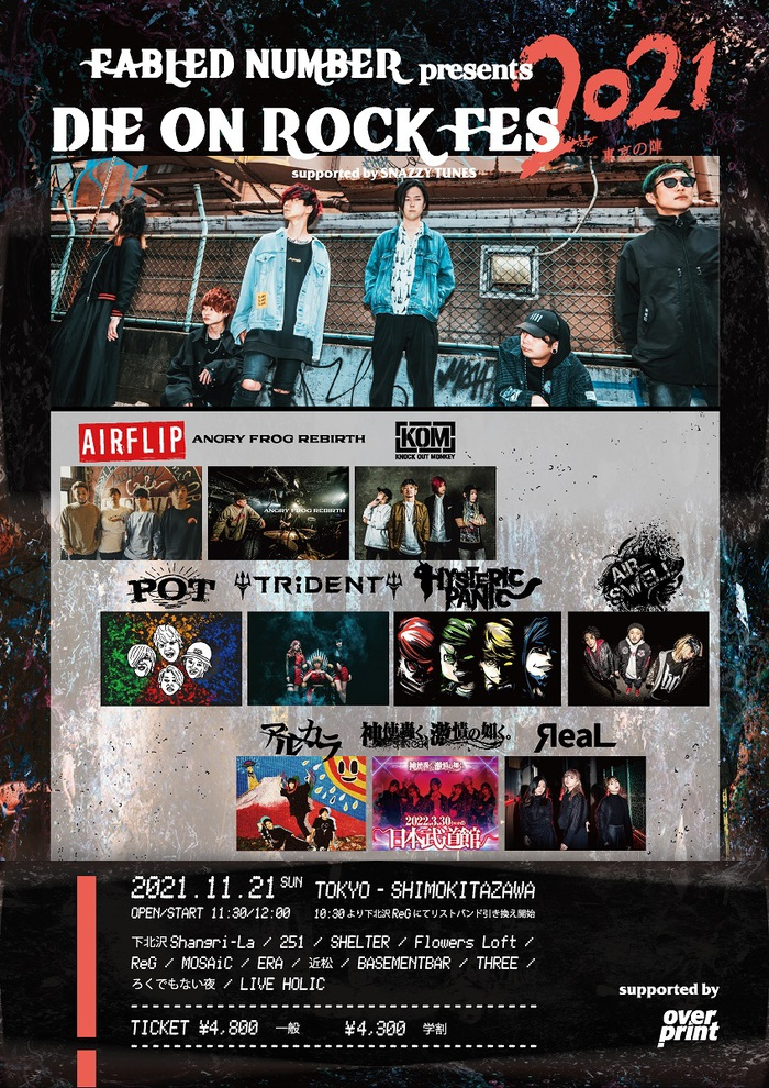 """FABLED NUMBER主催サーキット・イベント""""DIE ON ROCK FES""""、第1弾出演者発表。アルカラ、AIRFLIP、KNOCK OUT MONKEY、ЯeaLら10組決定"""
