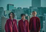 """たなか(前職 ぼくのりりっくのぼうよみ)、Ichika Nito、ササノマリイによる新バンド Dios、ドラマ""""上下関係""""主題歌「劇場」8/18配信リリース。明日7/29ラジオ先行OA"""