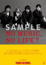 "Official髭男dism、初登場となるタワレコ""NO MUSIC, NO LIFE.""意見広告シリーズのポスター・デザイン公開"