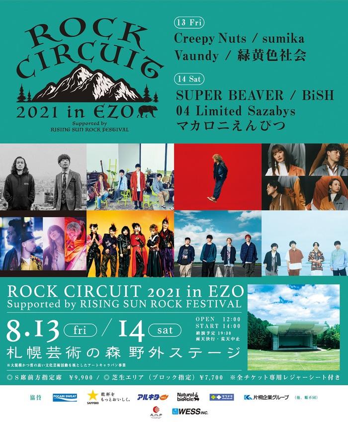 """""""RSR""""のサポートによる新ライヴ・イベント""""ROCK CIRCUIT 2021 in EZO""""、全出演者発表。sumika、BiSH、ビーバー、Creepy Nuts、緑黄色社会、マカえん、フォーリミ、Vaundyの8組決定"""