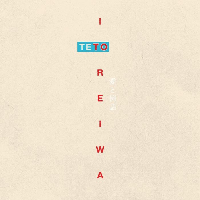 teto、3rdアルバム『愛と例話』収録曲「メアリー、無理しないで」先行配信スタート。山崎 陸(Gt)と福田裕介(Dr)が参加した最後のMVも公開