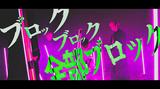 Non Stop Rabbit、新曲「全部ブロック」MVを突如公開。7/28に配信リリース決定