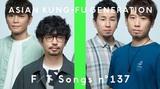 """結成25周年のASIAN KUNG-FU GENERATION、YouTubeチャンネル""""THE FIRST TAKE""""初登場で名曲「ソラニン」を披露。本日7/23 22時よりプレミア公開"""