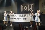 B.O.L.T、初の東名阪横ライヴ・ツアー決定。2周年記念配信限定楽曲「夕日の後の夜に」リリース