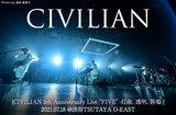 CIVILIANのライヴ・レポート公開。最新アルバム『灯命』の世界観を高純度で完全再現し、音源で聴く以上に胸を打つ感動を与えた改名5周年記念ワンマン・ライヴをレポート