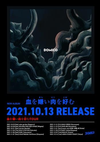 domico_tour.jpg