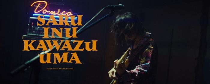 ドミコ、新曲「猿犬蛙馬」MV公開