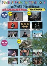 """愛知の新たな音楽フェス""""FUNDAY PARK FESTIVAL 2021""""、最終出演者発表で佐藤千亜妃、Nulbarich、石崎ひゅーい決定"""