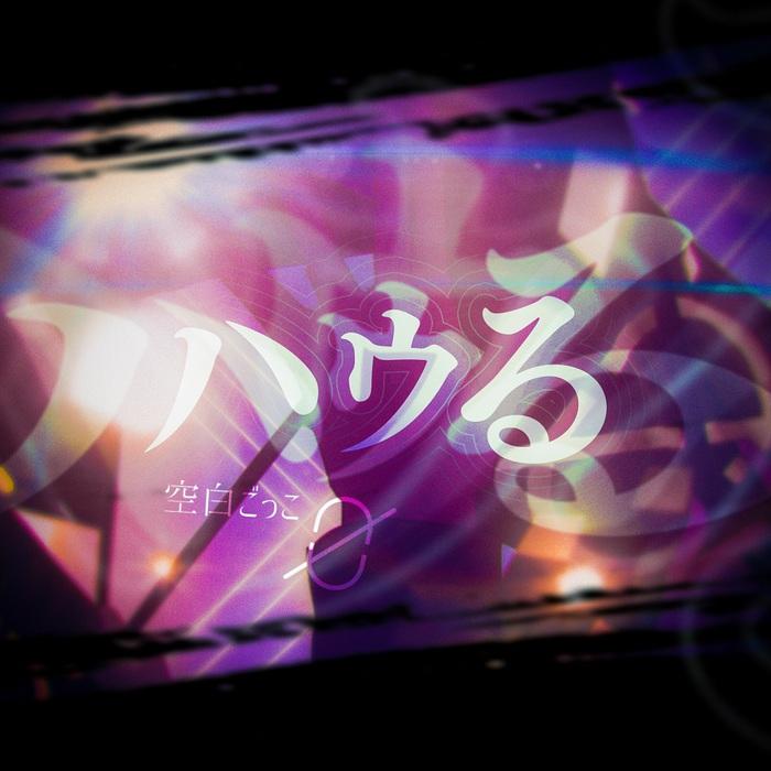 空白ごっこ、今秋リリースの2nd EP『開花』より「ハウる」本日7/21先行配信スタート&MV公開