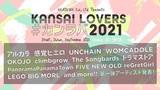 """関西ゆかりのアーティストを集めたイベント""""KANSAI LOVERS 2021""""、第1弾アーティストでアルカラ、感覚ピエロ、ドラマストア、レゴ、WOMCADOLE、OKOJOら発表"""