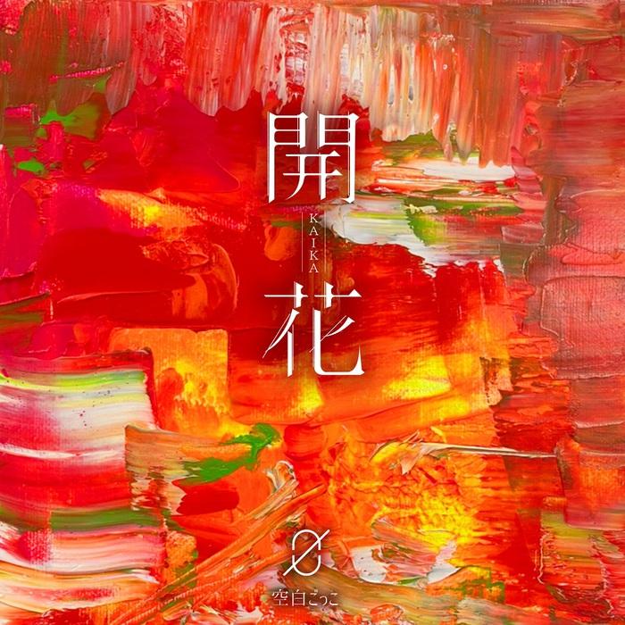 空白ごっこ、2nd EP『開花』10/20リリース決定