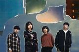 男女ツイン・ヴォーカル・ギター・ポップ・バンド Laura day romance、配信シングル『happyend』本日7/21リリース。織田梨沙主演のMVも公開