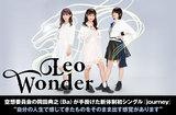 新たな3人で始動したガールズ・ユニット、第2期Leo-Wonderのインタビュー&動画メッセージ公開。岡田典之(空想委員会)が手掛けた新体制初シングル『journey』をリリース