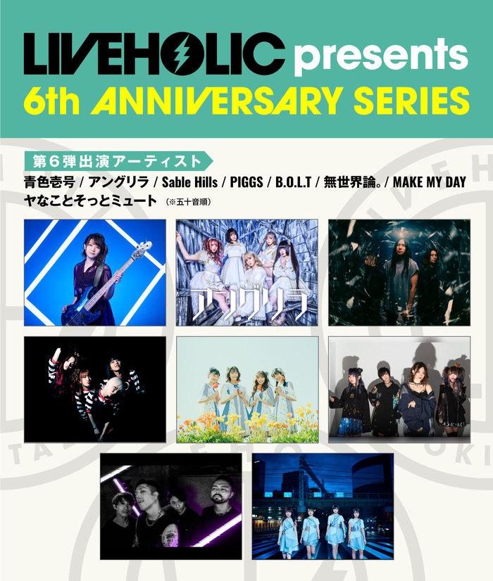 下北沢LIVEHOLIC 6周年記念イベント、第6弾出演アーティストでヤなことそっとミュート、B.O.L.T、PIGGSら発表