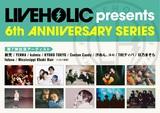 下北沢LIVEHOLIC 6周年記念イベント、第7弾出演アーティストでTHEティバ、YENMA、kalmia、Mississippi Khaki Hair、日乃まそら、Conton Candy、fulusuら発表