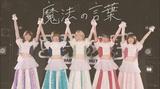 豆柴の大群、明日7/14リリースの1stミニ・アルバム『WOW!!シーズン』より「魔法の言葉」リリック・ビデオを同日21時プレミア公開決定