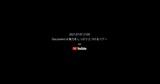 豆柴の大群、初の全国ツアーに完全密着した80分に及ぶドキュメント映像をYouTubeで一度きりのプレミア公開