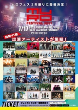 """7/17開催""""MURO FESTIVAL 2021""""、タイムテーブル発表"""