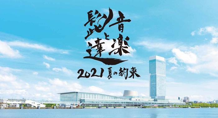 """8/28-29開催""""音楽と髭達2021 - 夏の約束 -""""、追加出演者にあいみょん、小田和正を発表"""