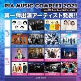 """""""PIA MUSIC COMPLEX 2021""""、神奈川ぴあアリーナMMにて10/2-3開催。第1弾出演者でアジカン、ブルエン、マンウィズ、オーラル、ナンバガ、クリープ、フレデリックら発表"""