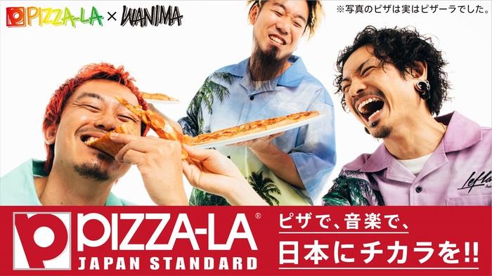 "WANIMA、""PIZZA-LA""とのコラボレーション・ピザが今秋発売。コラボ記念インスタライブ明日7/28 19時より生配信"