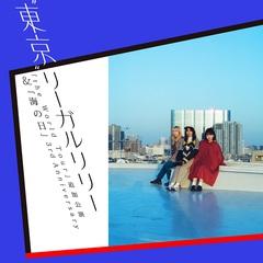 regallily_uminohi3rd_cover.jpg