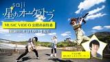 saji、「星のオーケストラ」MV公開直前生特番配信決定。ゲストMCはほしのディスコ(パーパー)