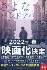 """平井拓郎(juJoe)、小説""""さよなら、バンドアパート""""明日7/16発売。推薦コメントにKEYTALK小野、cinema staff三島、tricot中嶋イッキュウら7名。来春映画化も"""
