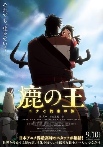 shikanoou_poster.jpg