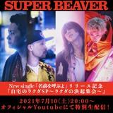 "SUPER BEAVER、映画""東京リベンジャーズ""主題歌「名前を呼ぶよ」リリース記念し7/10にYouTube生配信番組放送決定"